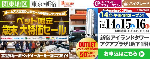 ルームズ大正堂  ベッド限定 歳末 大特価セール|新宿アイランドタワー