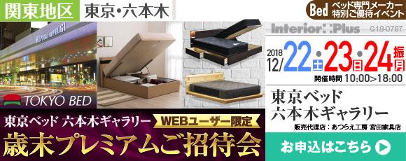 東京ベッド 六本木ギャラリー WEBユーザー限定 歳末プレミアムご招待会