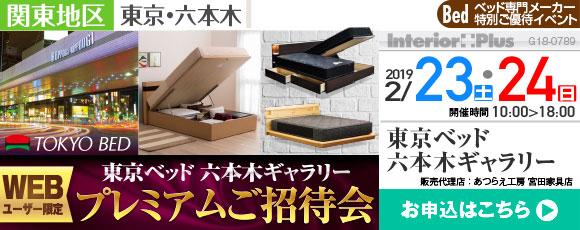 東京ベッド 六本木ギャラリー WEBユーザー限定 プレミアムご招待会