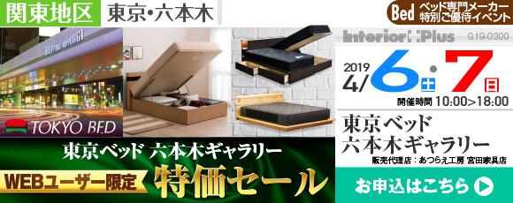 東京ベッド 六本木ギャラリー WEBユーザー限定 特価セール