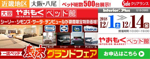一流ベッド 歳末グランドフェア|大阪 やおもくベッド館