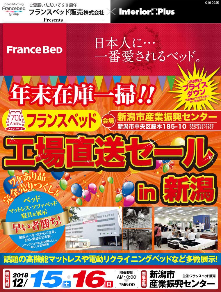 フランスベッド 工場直送セール in 新潟|新潟市産業振興センター