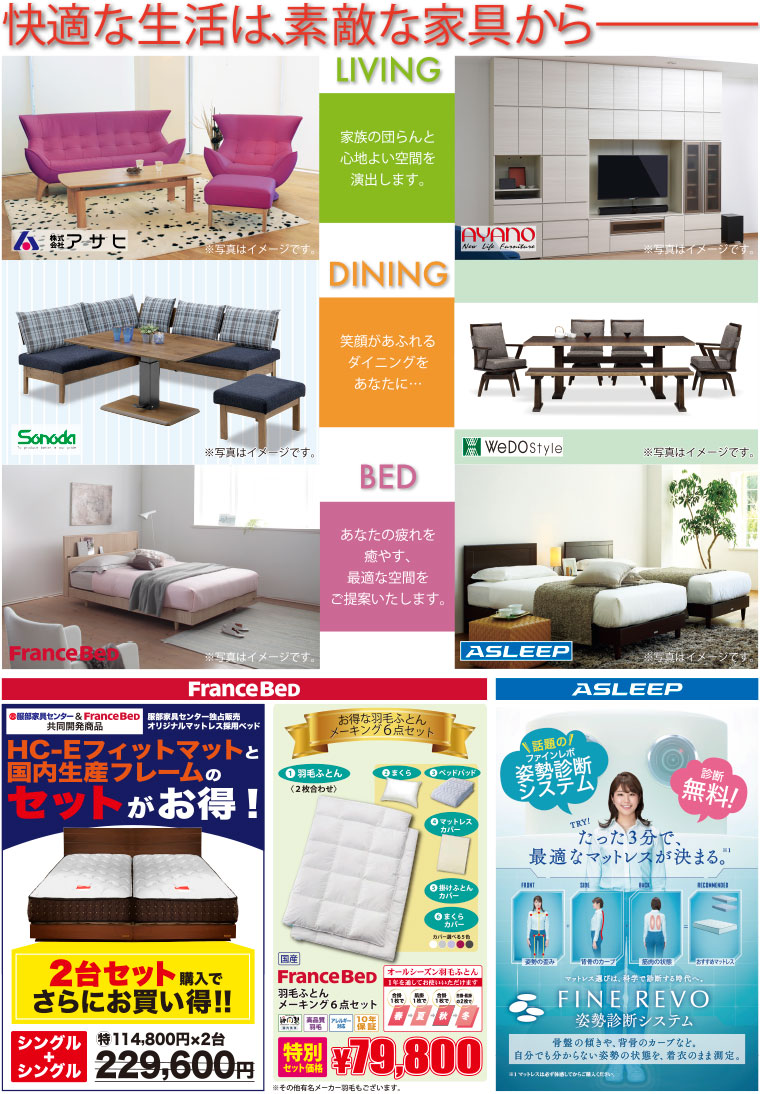 有名ブランド家具が全国から大集合