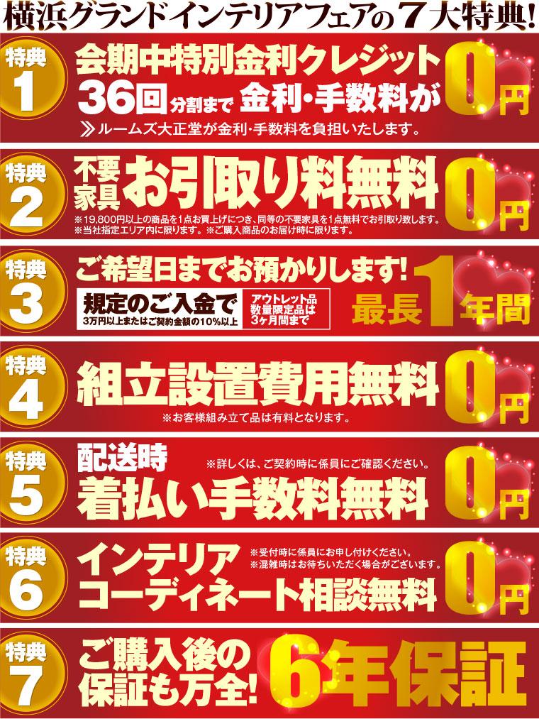 横浜グランドインテリアフェアの7大特典!