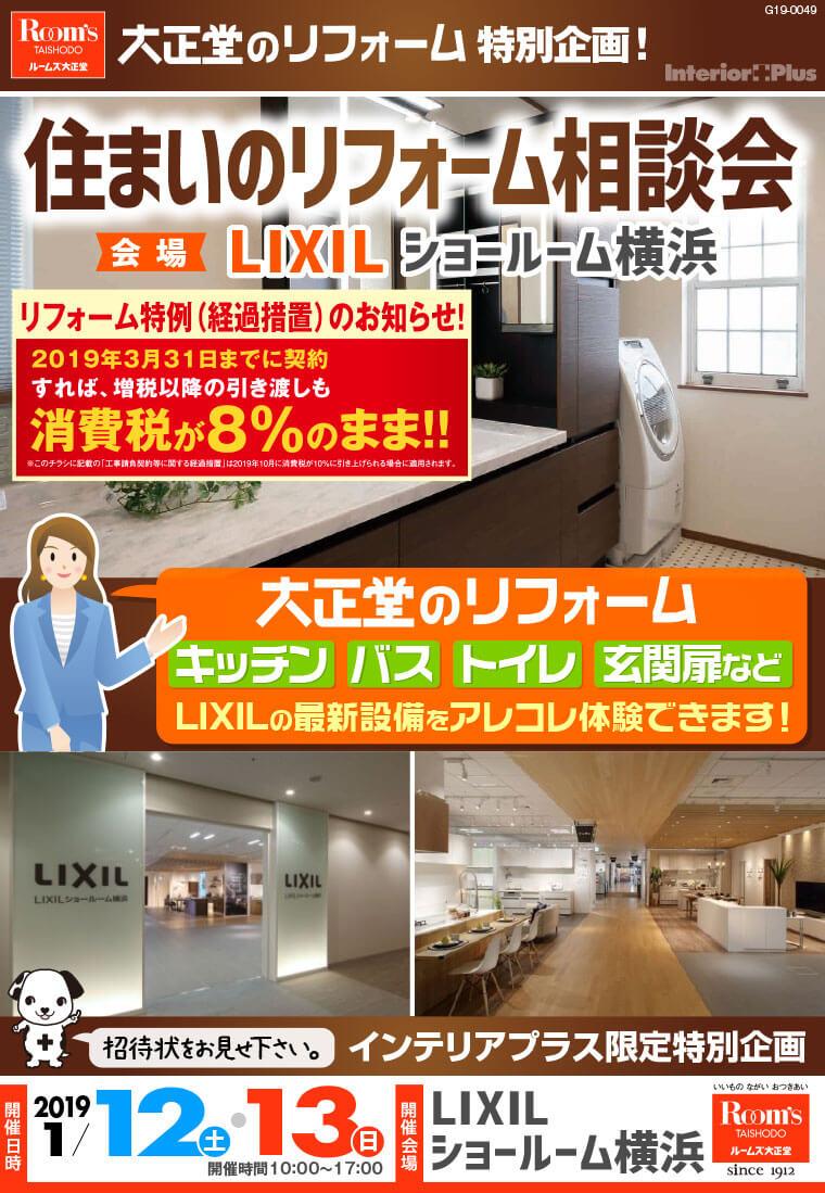 住まいのリフォーム相談会|大正堂のリフォーム × LIXILショールーム横浜