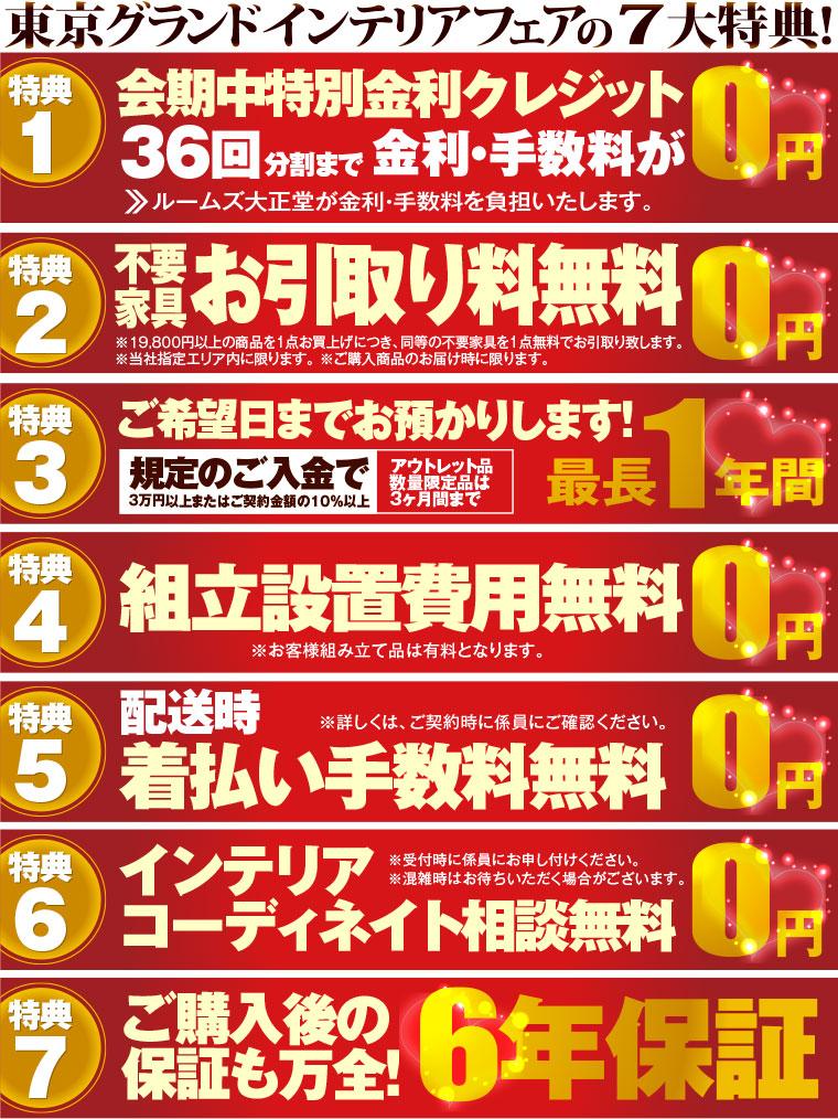 東京グランドインテリアフェアの7大特典!