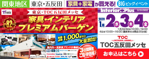 家具・インテリア プレミアムバーゲン TOC五反田メッセ