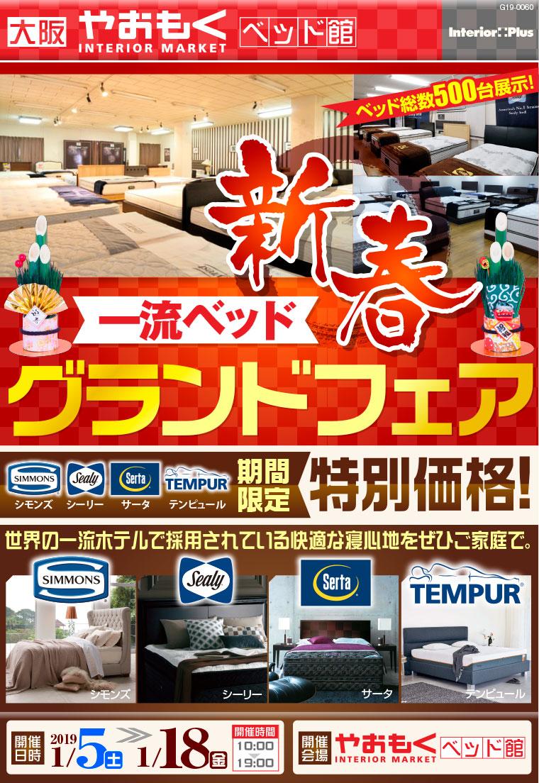 一流ベッド 新春グランドフェア 大阪 やおもくベッド館