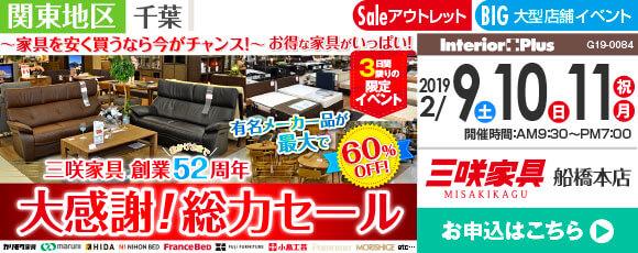 三咲家具 創業52周年大感謝!総力セール|三咲家具