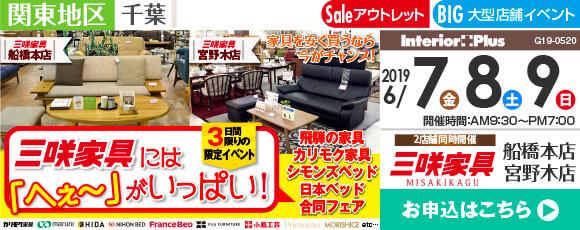 三咲家具には「へぇ~」がいっぱい!|三咲家具 2店舗同時開催!