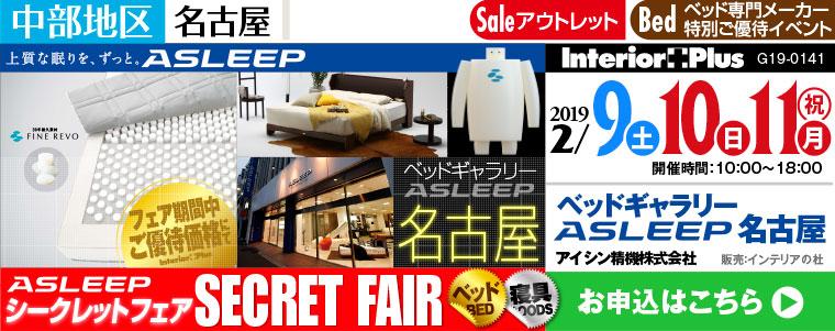 アスリープ シークレットフェア|ベッドギャラリー  ASLEEP名古屋