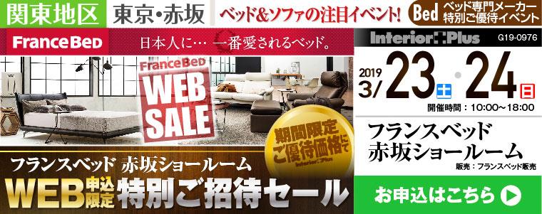 フランスベット赤坂ショールーム WEB申込限定 特別ご招待セール