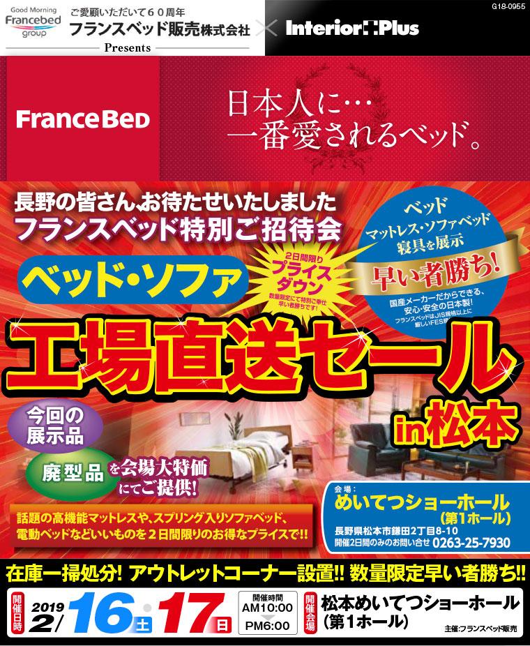 フランスベッド ベッド・ソファ 工場直送セール in 松本|松本めいてつショーホール