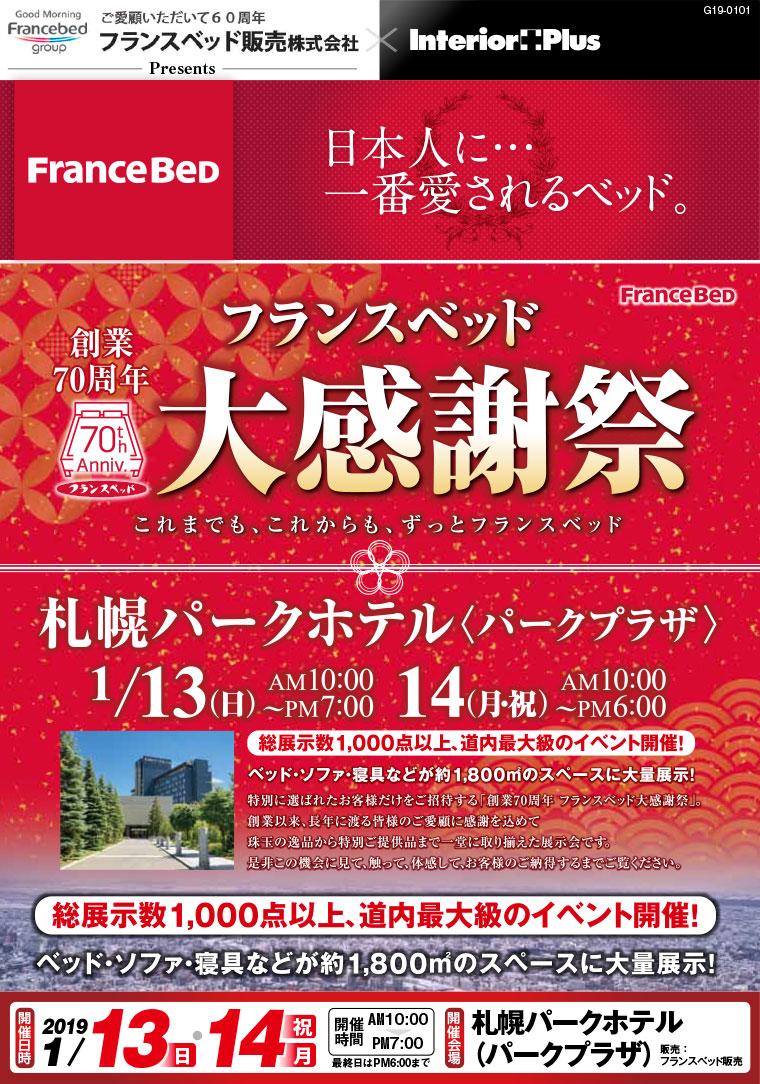 フランスベッド 大感謝祭|札幌