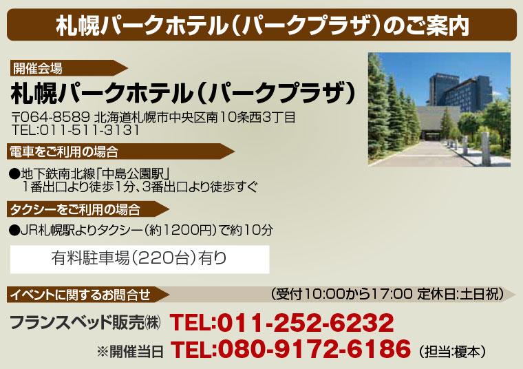 札幌パークホテル(パークプラザ)へのアクセス