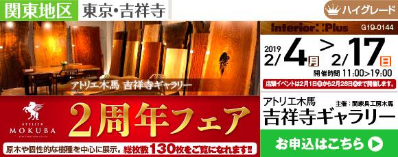 アトリエ木馬 吉祥寺ギャラリー 2周年フェア