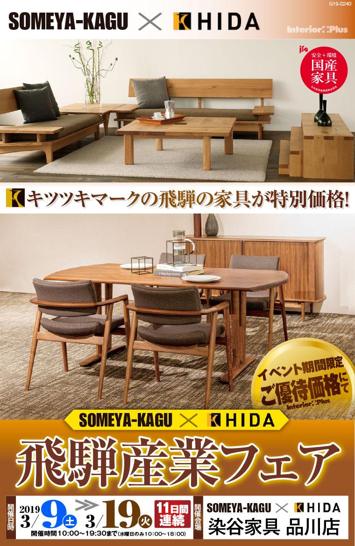 飛騨産業フェア|品川 染谷家具