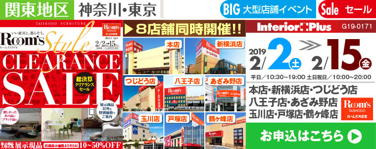 総決算クリアランスセール|ルームズ大正堂 8店舗同時開催!