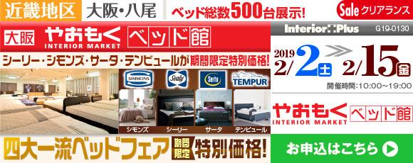 四大一流ベッドフェア|大阪 やおもくベッド館