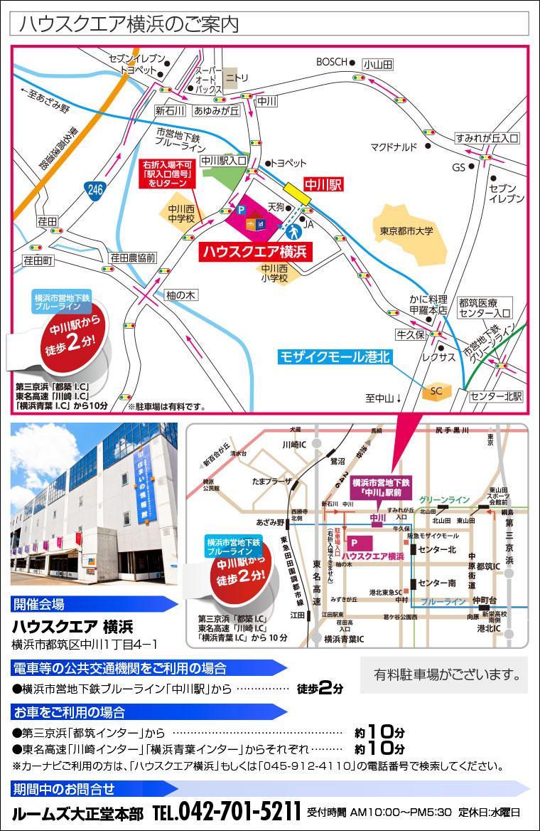 ハウスクエア横浜へのアクセス