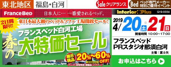 フランスベッド白河工場 春の大特価セール|福島白河