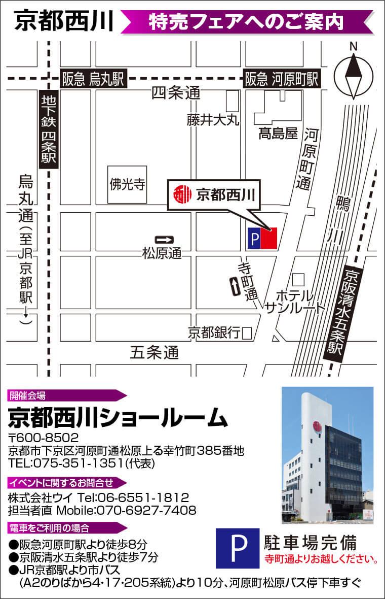 京都西川ショールームへのアクセス