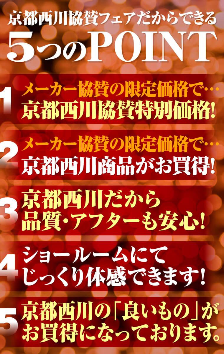 京都西川5つのポイント