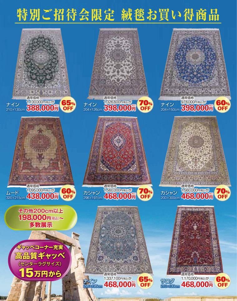 ペルシャ絨毯お買得商品