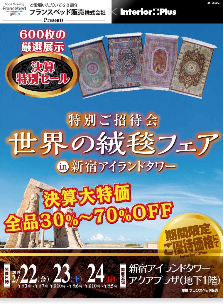 世界の絨毯フェアin 新宿アイランドタワー