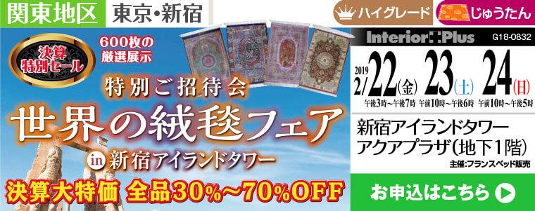 世界の絨毯フェア in 新宿アイランドタワー