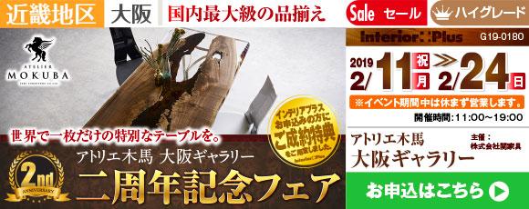アトリエ木馬 大阪ギャラリー 二周年記念フェア