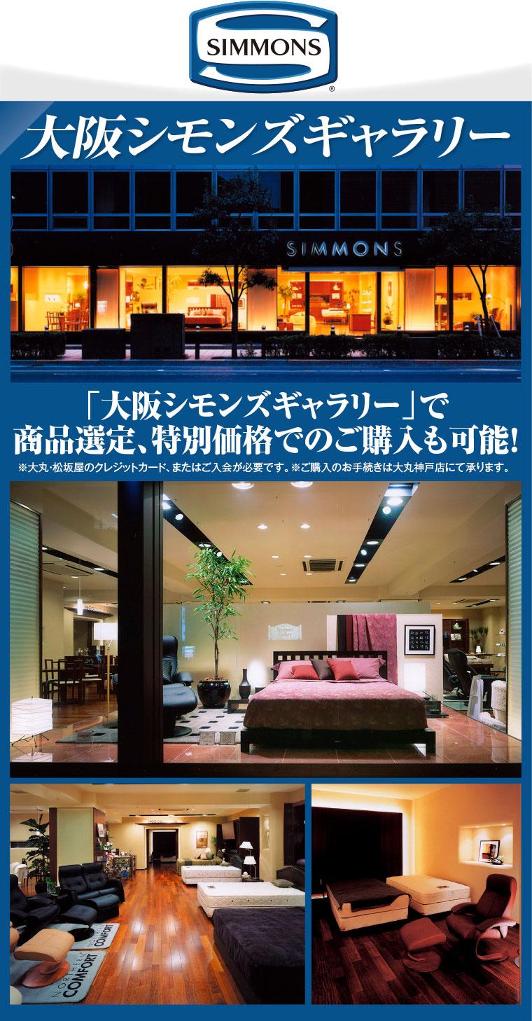 大阪シモンズギャラリー