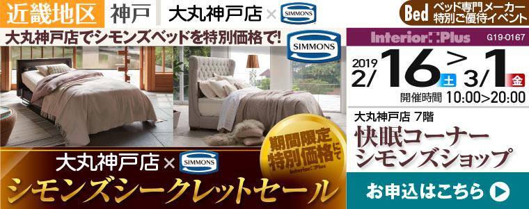 大丸神戸店 シモンズシークレットセール