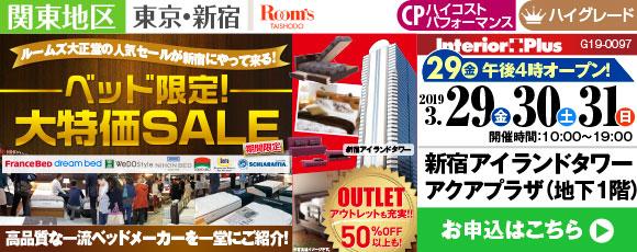 ルームズ大正堂 ベッド限定! 大特価SALE|新宿アイランドタワー