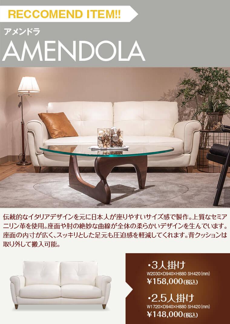 アメンドラ