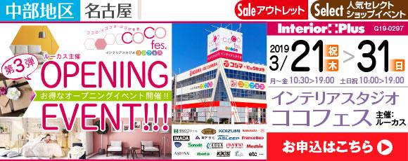 第3弾 OPENING EVENT!!!|インテリアスタジオ ココフェス