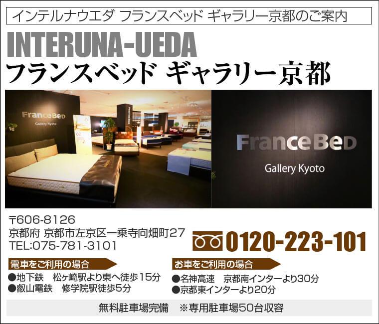 インテルナウエダ フランスベッド ギャラリー京都へのアクセス