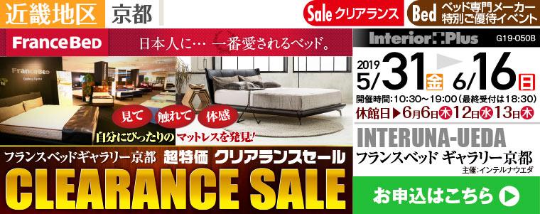フランスベッドギャラリー京都 超特価 クリアランスセール