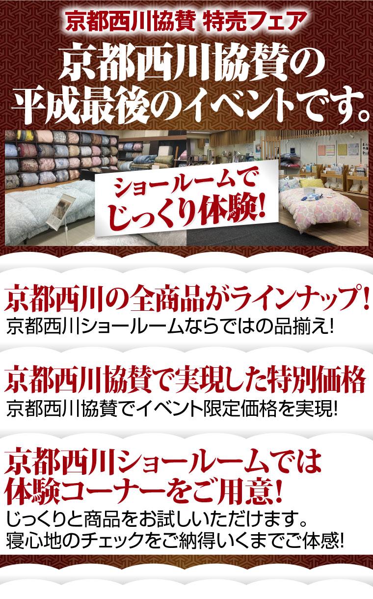 京都西川協賛イベント