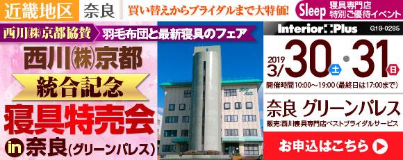 西川㈱京都協賛 統合記念 寝具特売会 in 奈良/グリーンパレス