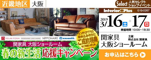 関家具 大阪ショールーム 春の新生活応援キャンペーン