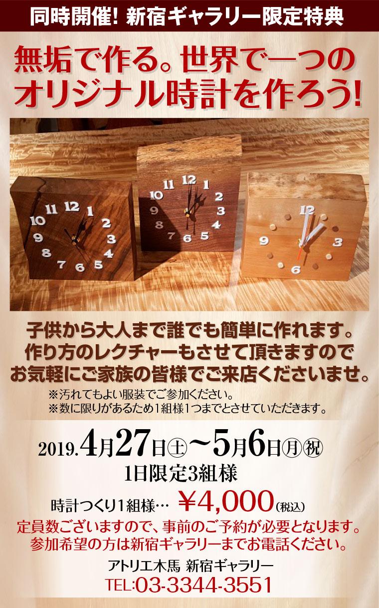 オリジナル時計を作ろう
