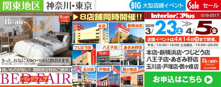 ベッドフェア|ルームズ大正堂 8店舗同時開催!