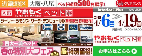 四大一流ベッド 春の特別大フェア 第2弾|大阪 やおもくベッド館