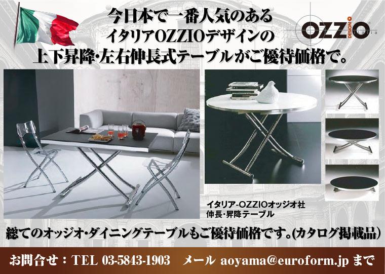オッジオの昇降式テーブル