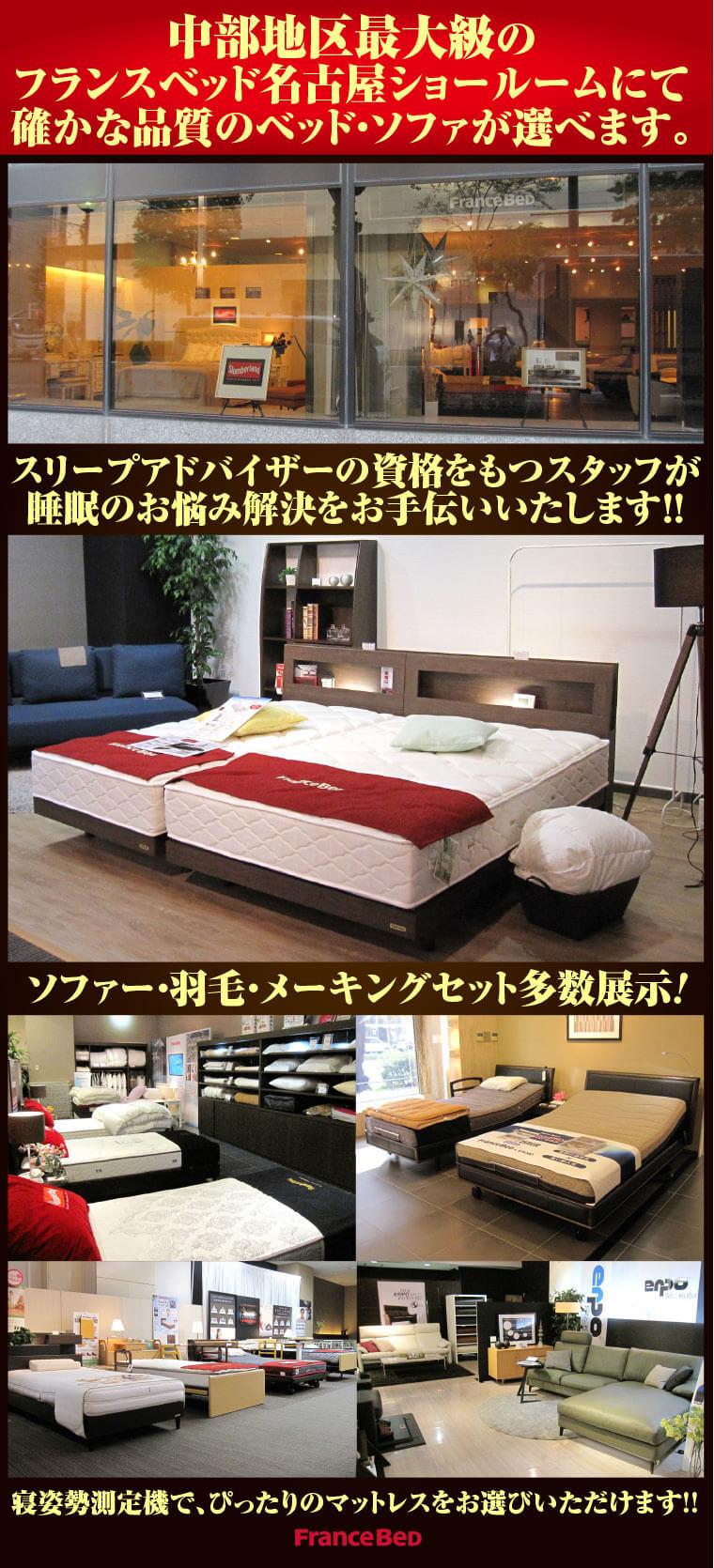 フランスベッド名古屋ショールーム