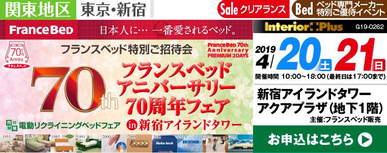 フランスベッド特別ご招待会70th フランスベッドアニバーサリー70周年フェア|新宿アイランドタワー