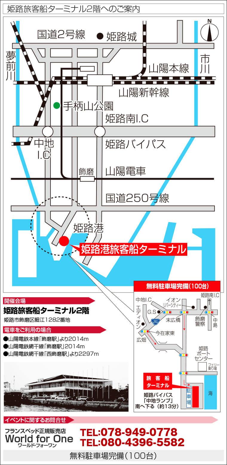 姫路旅客船ターミナル2階へのアクセス