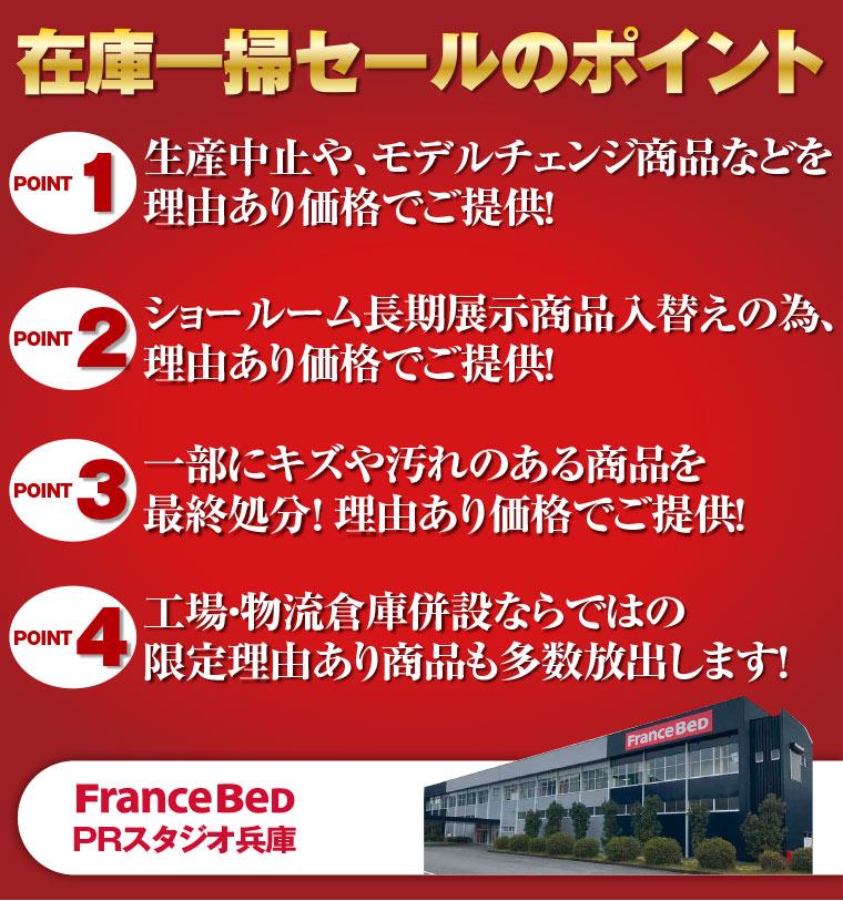 フランスベッド PRスタジオ兵庫