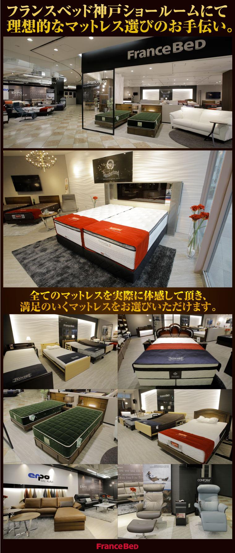 フランスベッド神戸ショールーム